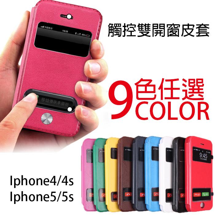 雙開窗感應觸控手機保護皮套/iPhone4/4S(9色任選)