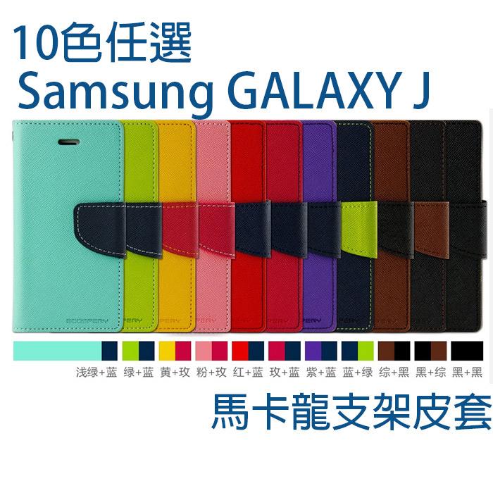 Mercury GOOSPERY馬卡龍側掀皮套/保護套/手機套Samsung GALAXY J(10色任選)