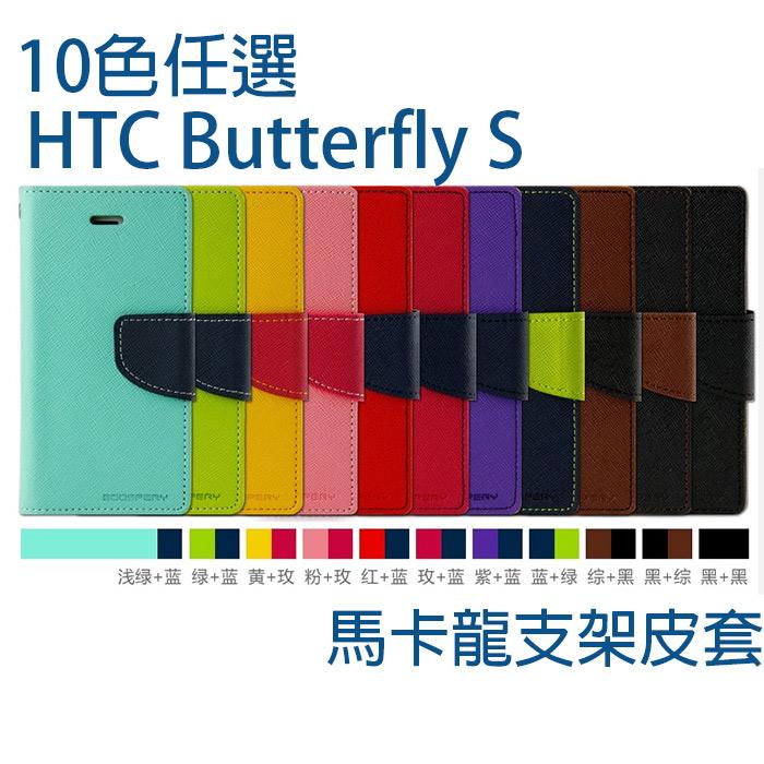 Mercury GOOSPERY馬卡龍側掀皮套/保護套/手機套HTC Butterfly S(10色任選)