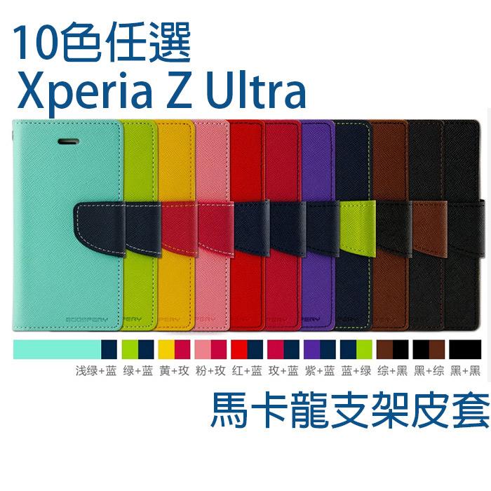 Mercury GOOSPERY馬卡龍側掀皮套/保護套/手機套SONY Xperia Z Ultra(10色任選)