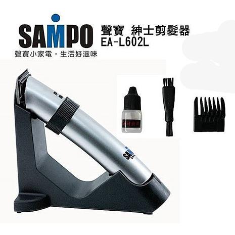 【聲寶SAMPO】  紳士修容組 EA-L602L