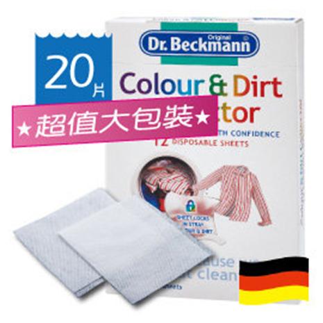 德國原裝進口【Dr. Beckmann】貝克曼博士超潔淨護色魔布20片大包裝(拋棄式)
