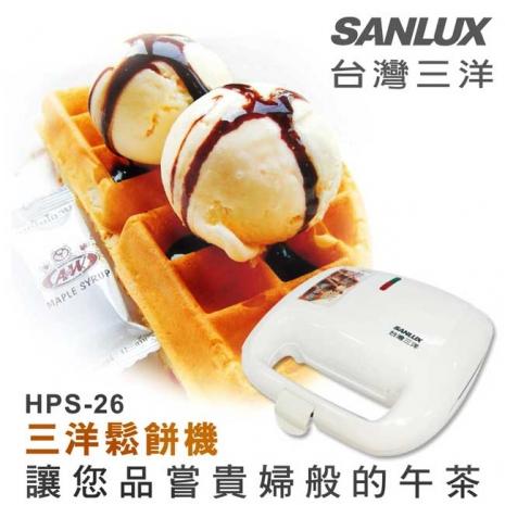 台灣三洋SANLUX-方型鬆餅機(HPS-26)
