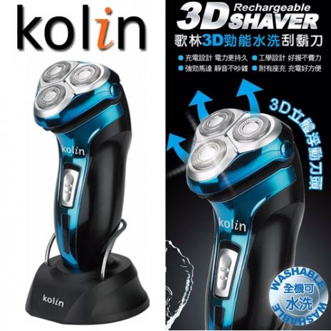 歌林Kolin-3D勁能水洗刮鬍刀(KSH-HCW05)藍