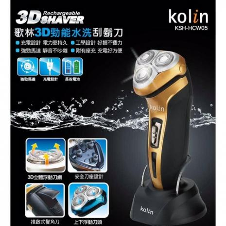 歌林Kolin-3D勁能水洗刮鬍刀(KSH-HCW05)金