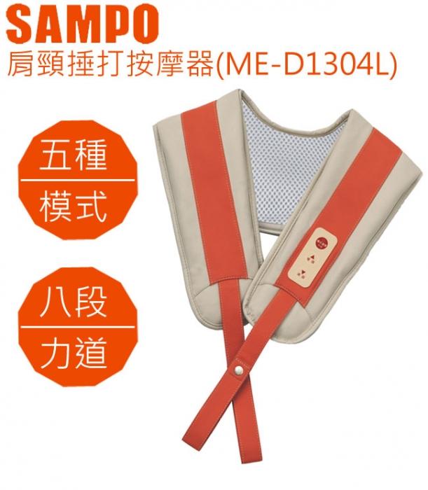 SAMPO聲寶-肩頸搥打按摩器(ME-D1304L)