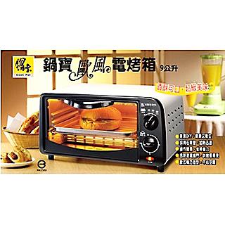 【鍋寶】9L歐風電烤箱(D-OV-0910-D)