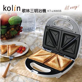 歌林Kolin-營養美味三明治機(KT-LNW05)