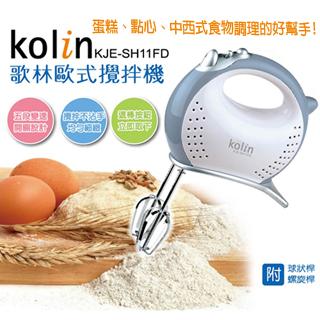 歌林Kolin-手持歐式攪拌機KJE-SH11FD
