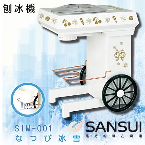 【山水SANSUI】電動刨冰機(SM-001)