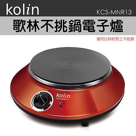 歌林Kolin-不挑鍋電子爐KCS-MNR13