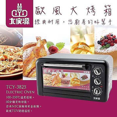 【大家源】歐風25公升大烤箱(TCY-3825)