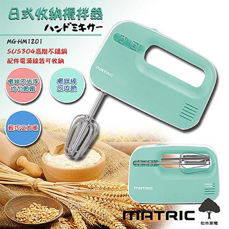 日本松木MATRIC-日式收納攪拌機MG-HM1201
