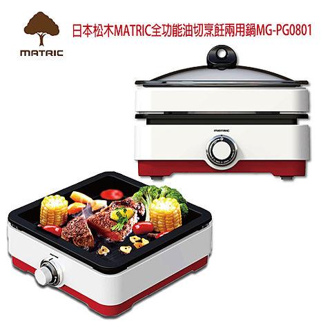 【日本松木MATRIC】油切烹飪兩用鍋 MG-PG0801
