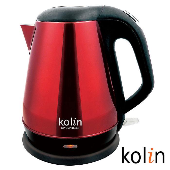 歌林Kolin 1.5L晶彩不銹鋼快煮壺KPK-MN1506S