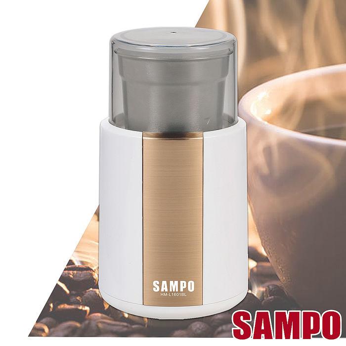 聲寶SAMPO 分離式磨豆機HM-L1601BL