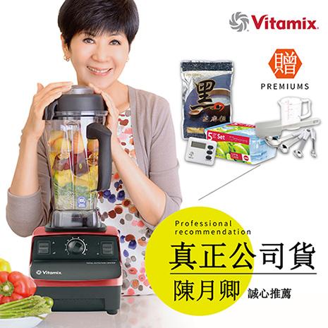 美國Vita-Mix TNC5200(紅) 全營養調理機(精進型)-公司貨~送德國EMSA保鮮盒5件組與專用工具等13禮