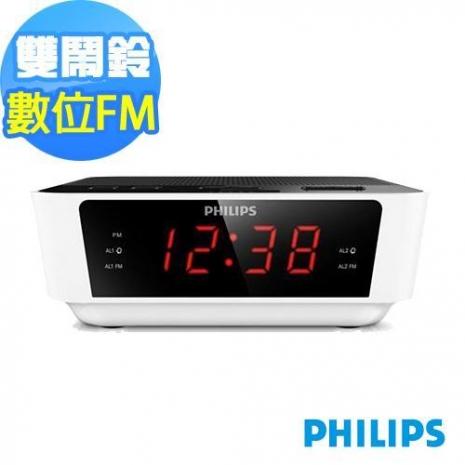 PHILIPS飛利浦數位FM雙鬧鈴收音機AJ3115