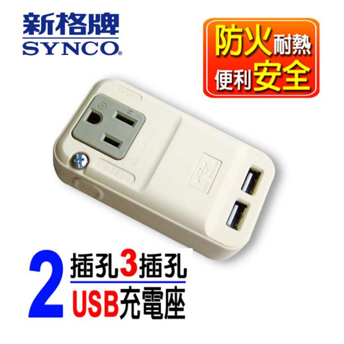 特賣【SYNCO 新格牌】單座3孔+2USB(2A)擴充插座(SN-013U)