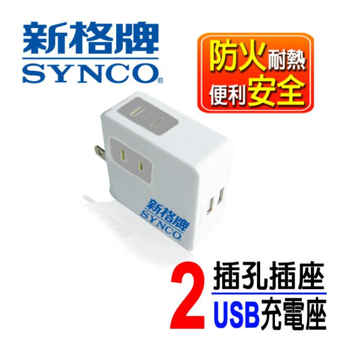 特賣【SYNCO 新格牌】雙插座+雙USB充電座(SN-022U)