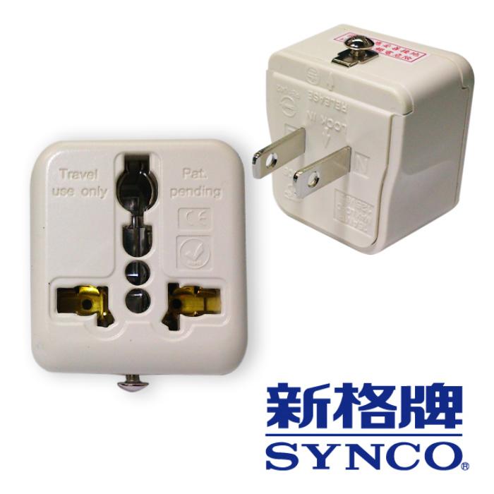 特賣【SYNCO 新格牌】旅行萬用轉接頭-2入 (SWL-01A)