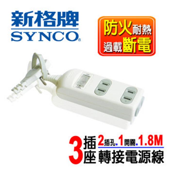 特賣【SYNCO 新格牌】單開2孔3座6呎延長線1.8M(SY-123L6)
