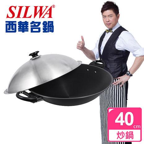 【西華】小當家中式炒鍋(40cm)