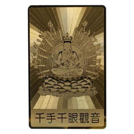 千手千眼觀世音菩薩-特殊燙金反光隨身護身卡/唐卡(PBC001)