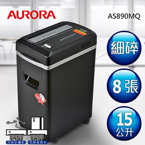 AURORA震旦 8張細碎式超靜音雙功能碎紙機(15公升)AS890MQ