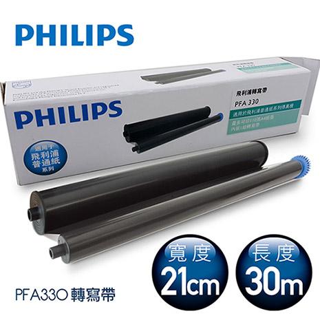 PHILIPS飛利浦 MAGIC 5 普通紙傳真機專用轉寫帶PFA330(6支)