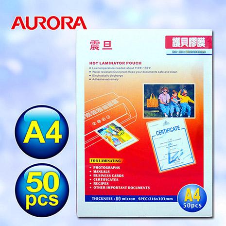 AURORA震旦 A4護貝膠膜50張 P80A4A(2包/共100張)