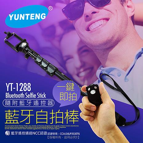 YUNTENG 2合1鋁合金120cm伸縮型藍牙自拍棒(YT-1288)