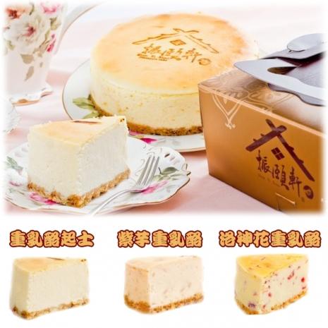 振頤軒- 重乳酪起司蛋糕6吋