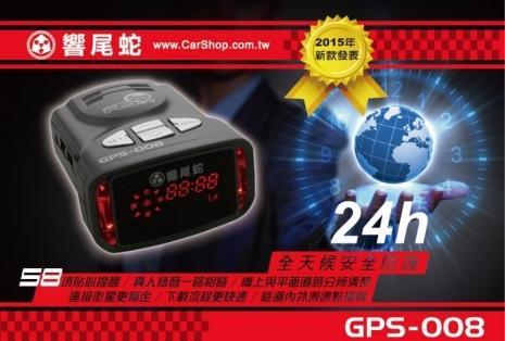 【響尾蛇】衛星定位安全警示器008 送 超薄1080P後視鏡行車記錄器
