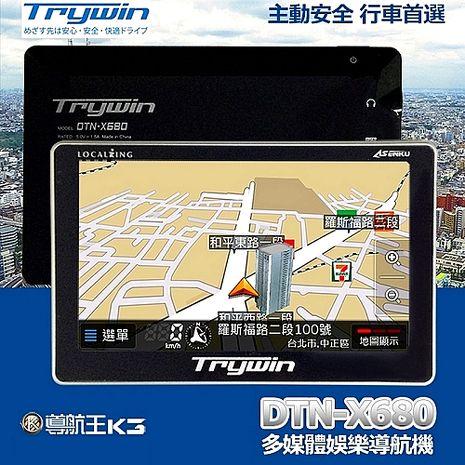 【Trywin】DTN-X680 5吋高畫質衛星導航機