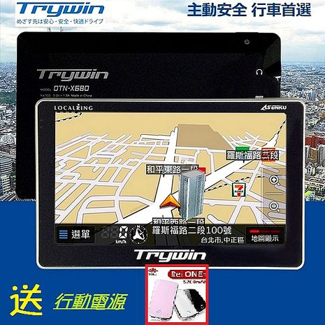【Trywin】DTN-X680 5吋高畫質衛星導航機(送5200mah行動電源)