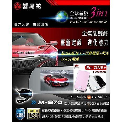 【響尾蛇】 M-870 三合一高清前後雙錄行車記錄器(贈16G+電源+閃光USB充電線)
