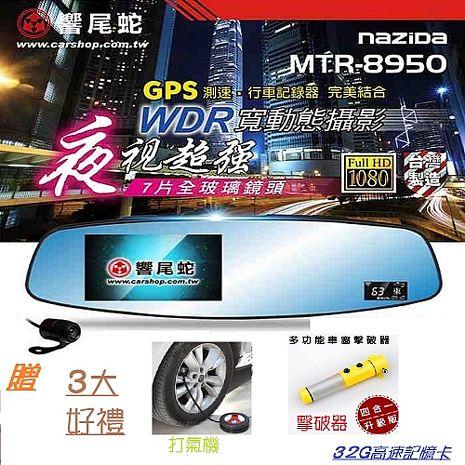 【響尾蛇1送3】MTR-8950 全智能雙錄行車記錄器(贈32G記憶卡+打氣機+擊破器)