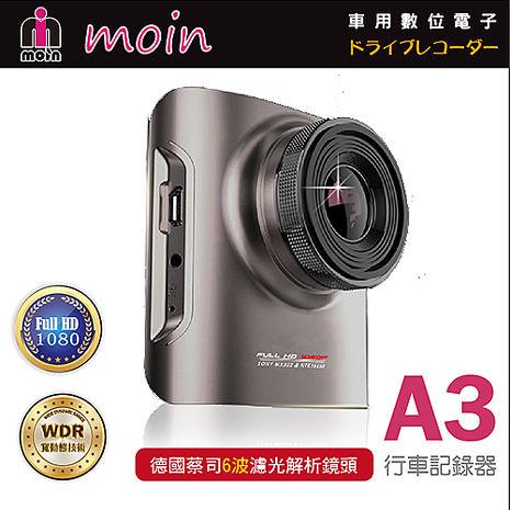 【MOIN】A3 Full HD1080P WDR寬動態型行車記錄器