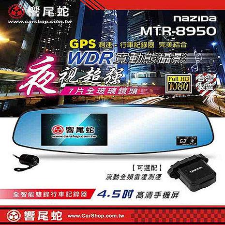 【響尾蛇】MTR-8950 全智能雙錄行車記錄器(贈32G+3孔)