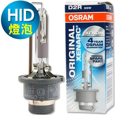 OSRAM 66250 D2R 4250K 原廠HID燈泡(公司貨保固四年)