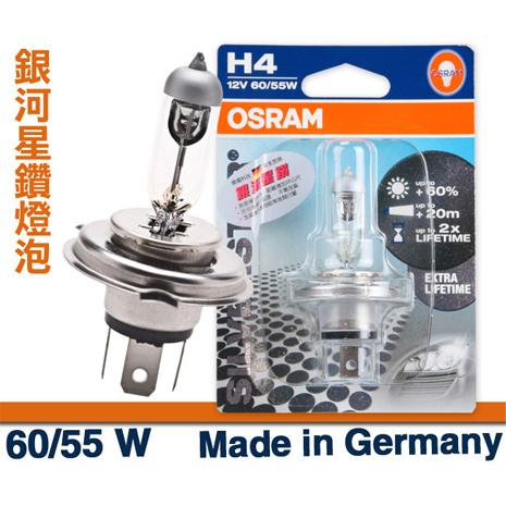 OSRAM 機車銀河星鑽燈泡 12V/60/55W 公司貨(H4)