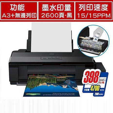 EPSON A3+連續供墨 大圖噴墨印表機 L1800