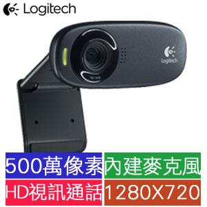 Logitech羅技 C310 網路視訊攝影機(500萬畫素/內建麥克風)