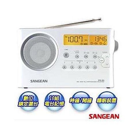 SANGEAN山進 AM/FM立體二波段收音機PR-D4