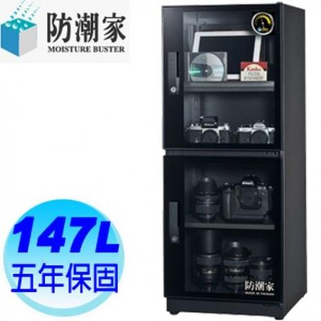【防潮家】指針型電子防潮箱_147公升(FD-145CA)