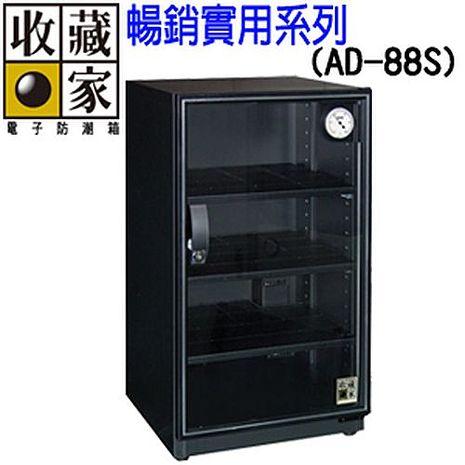 收藏家【93公升】全功能電子防潮箱_實用型 AD-88S