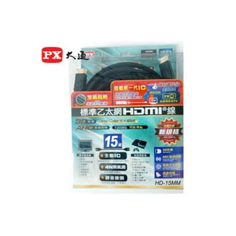 PX大通 標準乙太網HDMI線 HD-15MM 1.4版 15M