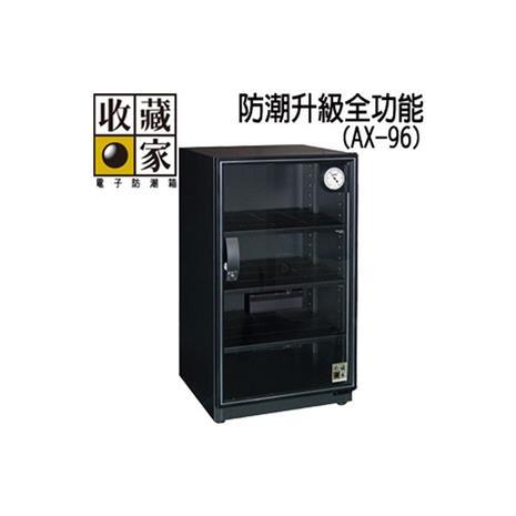 收藏家【93公升】全功能電子防潮箱 AX-96