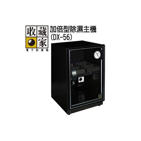 收藏家【46公升】加倍型主機專業電子防潮箱 DX-56